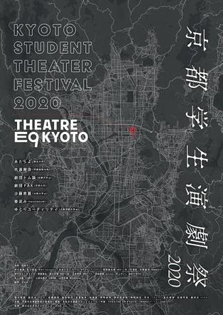 10周年を迎える京都学生演劇祭が無観客配信公演で開催