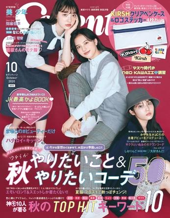 モデル・雑賀サクラ「Seventeen」表紙に初登場!! (1)  (C)Seventeen/集英社