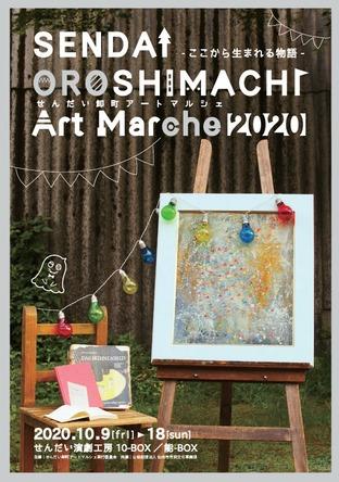 『SENDAI OROSHIMACHI Art Merche 2020』