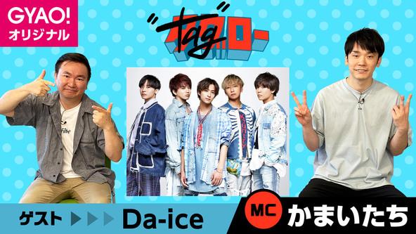 かまいたちの冠番組となった『かまいたちのタグロー』9月のゲストは話題の5人組ダンス&ボーカルグループ Da-iCE (ダイス)と、かまいたちと同期の天竺鼠。 (1)