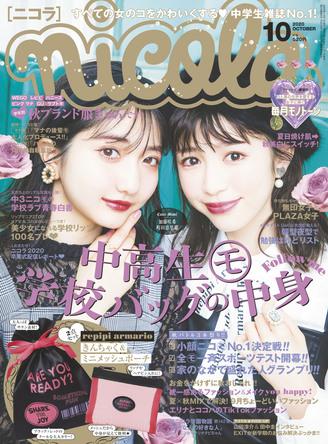 加藤咲希が『nicola』10月号で初表紙を飾る!秋らしいメイクとファッションで大人っぽく登場 (1)