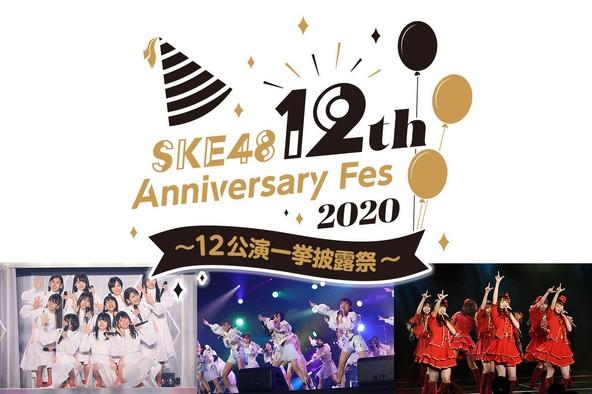 SKE48 12周年ライブイベントの視聴パスをStreamPassにて販売!FanStreamでの生配信実施! (1)