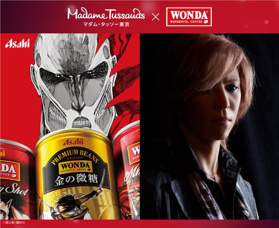 9月3日(木)から期間限定、マダム・タッソー東京にYOSHIKIと「WONDA」の世界が上陸! (1)