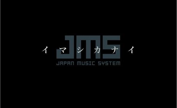 JMS「イマシカナイ」