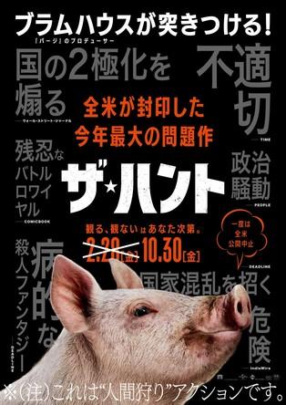 「人間狩り」描写が物議を醸し、全米で公開延期も サバイバル・アクション映画『ザ・ハント』日本公開が決定 (C)2020 UNIVERSAL STUDIOS All Rights Reserved.