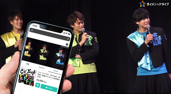 オンライン配信はSPWN portalで「観る」から「参加する」に!BOYS AND MENニューシングル「Oh Yeah」リリース記念イベント (1)