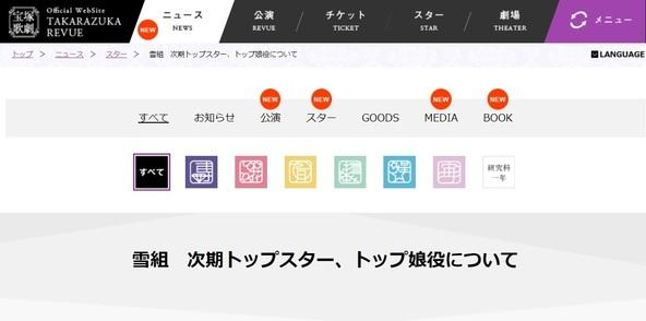 宝塚歌劇団公式ホームページより