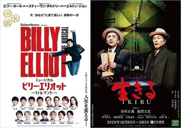 ミュージカル『ビリー・エリオット~リトル・ダンサー~』『生きる』出演者が、劇場公演再開に向けてメッセージビデオを公開