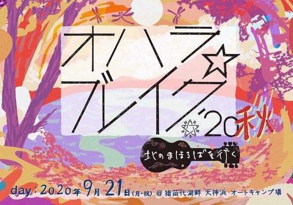 オハラ☆ブレイク'20秋-北のまほろばを行く-