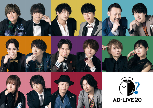 「AD-LIVE 2020」Blu-ray&DVD発売決定! (1)  (C) AD-LIVE Project