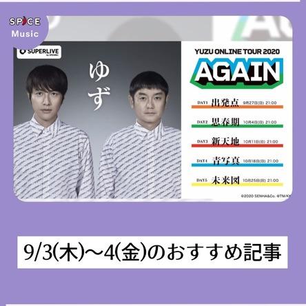 【ニュースを振り返り】9/3(木)~4(金):音楽ジャンルのおすすめ記事