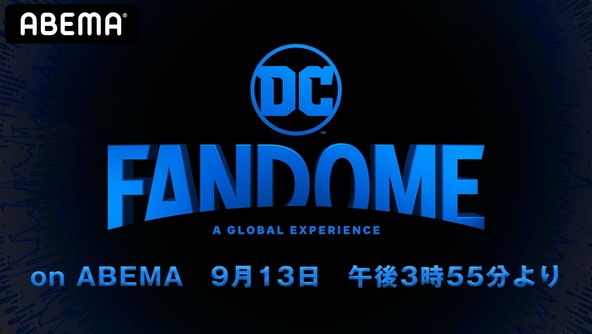 『DCファンドーム on ABEMA』