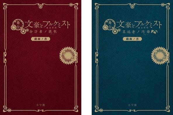 舞台『文豪とアルケミスト』の戯曲本2冊が同時刊行