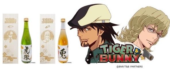 『京まふ2020』連携イベントTIGER & BUNNY のコラボ酒・有料試飲会 (C)BNP/T&B PARTNERS
