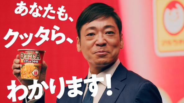 香川照之さんが力強くQTTAへの愛を語る!「あなたも、クッタら、分かります!」