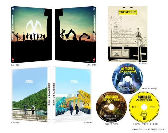 「マジンガーZの格納庫」の建設設計に本気で挑んだサラリーマンたちの熱き実話を映画化 映画「前田建設ファンタジー営業部」Blu-ray&DVDを9月9日に発売 (1)