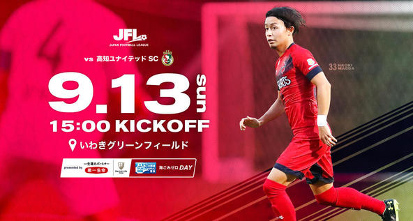 第22回JFL 第20節 いわきFC vs 高知ユナイテッドSCは9月13日(日)開催