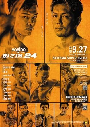 DEEP、修斗、パンクラスからそれぞれのライト級王者が集結! 『Yogibo presents RIZIN.24』は9月27日(日)に開催