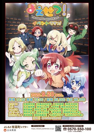 TVアニメ「まえせつ!」『まえせつ!イ・ベ・ン・ト・ですっ!』告知 (C)2020美水かがみ・KADOKAWA・Studio五組/ファームクラス