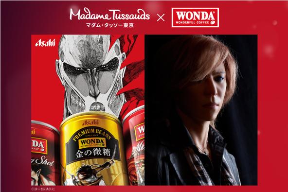 マダム・タッソー東京 × アサヒ飲料 「WONDA」進撃のYOSHIKI