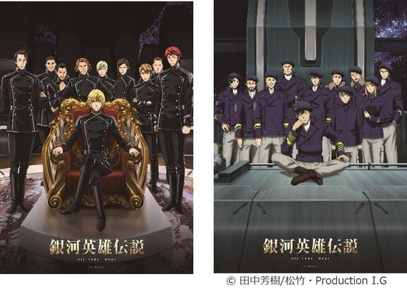 『銀河英雄伝説Die Neue These』 (C) 田中芳樹/松竹・Production I.G