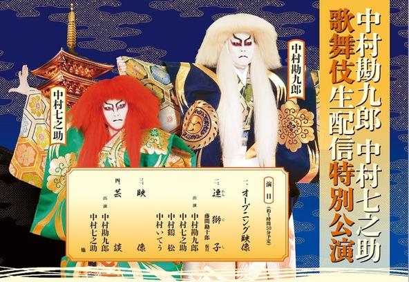 『中村勘九郎 中村七之助 歌舞伎生配信特別公演』