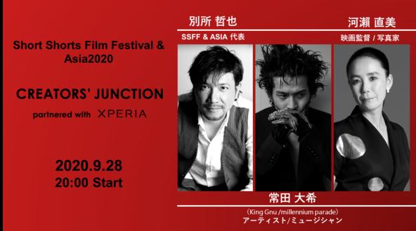SSFF & ASIA 2020トークイベントCreators' Junction partnered with Xperia(TM)スペシャルゲストに常田大希さん(King Gnu)が決定! (1)