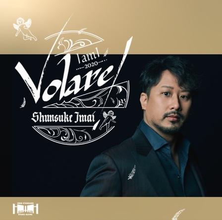 『今井俊輔 I am I -2020- Volare!』ジャケット写真