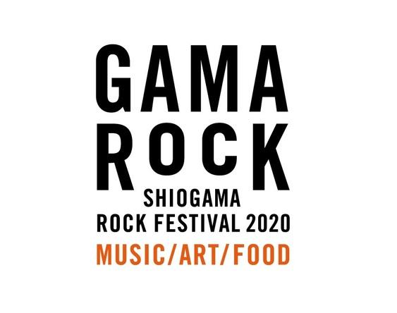 GAMA ROCK FES 2020