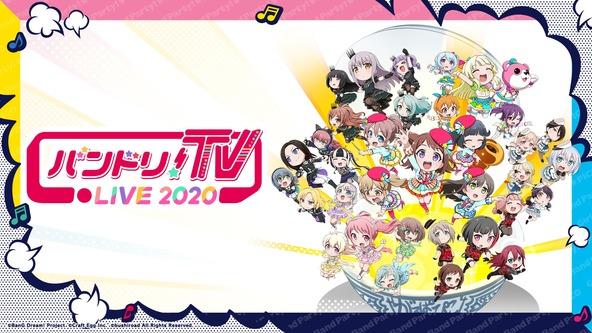 「バンドリ!TV LIVE 2020」 (C)BanG Dream! Project (C)Craft Egg Inc. (C)bushiroad All Rights Reserved.