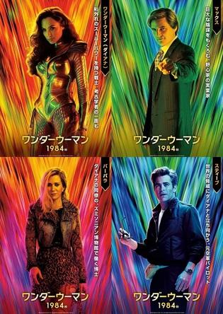 『ワンダーウーマン 1984』からヒーロー&ヴィランたちのキャラクターポスタービジュアル4点を公開 (C)2020 Warner Bros. Ent. All Rights Reserved TM &(C)DC Comics