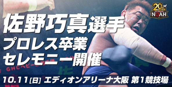 『佐野巧真選手プロレス卒業セレモニー』は10月11日(日)に開催