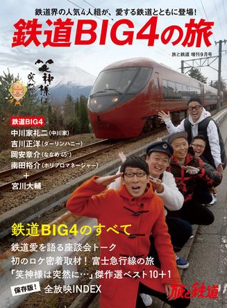 中川家礼二、吉川正洋、岡安章介、南田裕介の4人による「鉄道BIG4」。「笑神様は突然に…」の全出演番組とともに、人気4人組のすべてを紹介する『旅と鉄道』増刊9月号「鉄道BIG4の旅」を刊行します。 (1)