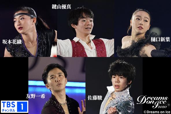フィギュアスケート『Dreams on Ice 2020 Go for Tomorrow』9月12日(土)&13(日)無観客で開催!CS放送・TBSチャンネル1で2日連続生中継! (1)