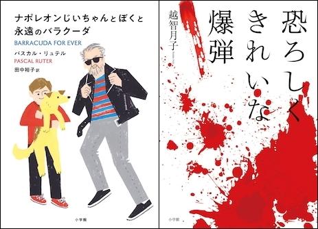 小泉今日子推薦の2冊は・・・「戦慄の悪女エンターテインメント」と「笑って泣けるフランス発家族小説」 (1)
