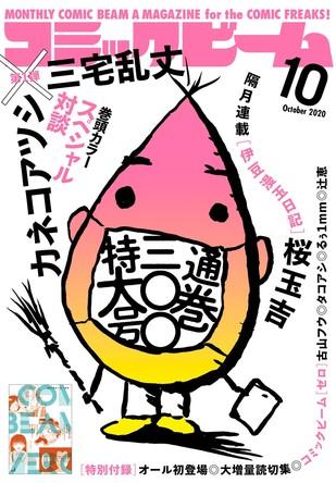 『月刊コミックビーム』がついに通巻300号! 記念企画+特別付録の特大号2020年9月12発売!