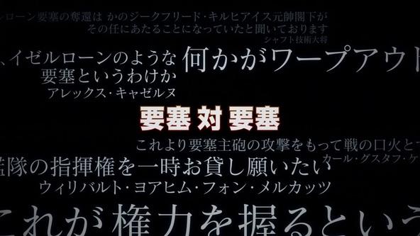 『銀河英雄伝説 Die Neue These』、全24話続編の制作が決定 「ユリアン、初陣」「双璧の過去」物語のフレーズが並ぶPVが公開