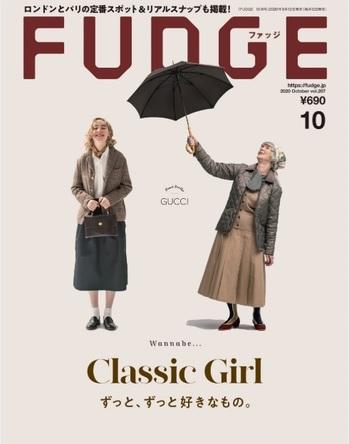 ロンドンとパリの定番スポット&リアルスナップも掲載!「FUDGE 2020年10月号」が発売 ! (1)