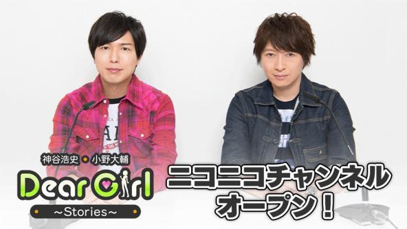 ラジオ番組「神谷浩史・小野大輔のDear Girl~Stories~」ニコニコチャンネルオープン!チャンネルでは会員向けにオリジナルコンテンツ配信! (1)
