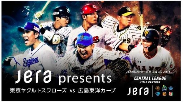『JERA presents 東京ヤクルトスワローズ 対 広島東洋カープ』は9月19日(土)開催