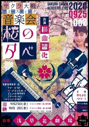 『サクラ大戦アコースティック音楽会・桜の夕べ』ポスター