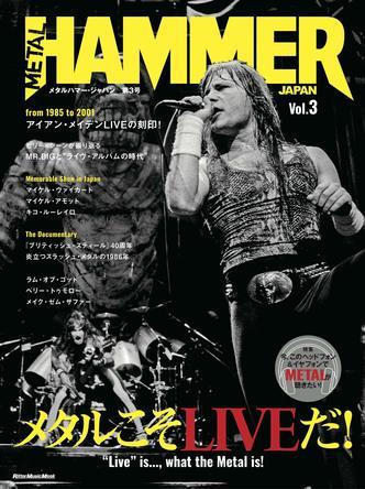 英ヘヴィメタル専門誌の日本版『METAL HAMMER JAPAN』そのVol.3が明日発売! 巻頭はアイアン・メイデン (1)