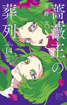 『薔薇王の葬列』TVアニメ化決定!本日9/16(水)発売の最新コミックス14巻にて発表 (1)