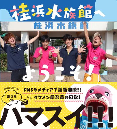 SNSで話題沸騰!桂浜水族館で働くイケメン飼育員たちの写真集が発売! (1)