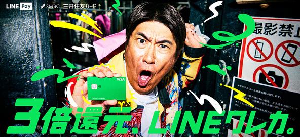 【LINE Pay】石橋貴明さんを起用した「Visa LINE Payクレジットカード」のTV-CM「石橋が、3倍還元※1 LINEクレカで、買う。」篇の放映開始 (1)