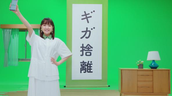 葵わかなさんが提案する『ギガ捨離』!mineoの新CMがスタートします! (1)