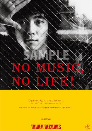 タワーレコード「NO MUSIC, NO LIFE.」ポスター意見広告シリーズにデビュー40周年をむかえた佐野元春が登場! (1)