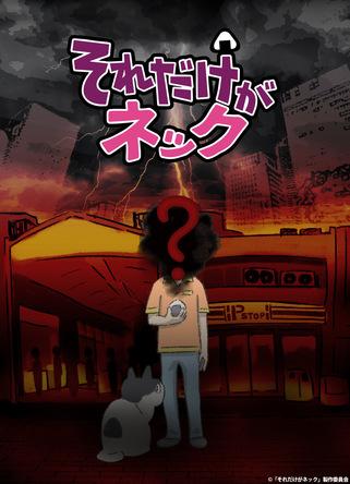 オリジナルTVアニメ『それだけがネック』