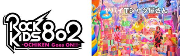 FM802の人気番組「ROCK KIDS 802 -OCHIKEN Goes ON!!-」アーティストヤバイTシャツ屋さん新アルバム発売を記念しメンバーの母校である大阪芸術大学にてラジオ公開収録が決定 (1)
