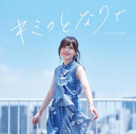 鬼頭明里3rd シングル「キミのとなりで」初回限定盤ジャケット写真